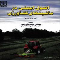 توضيحات کتاب اصول ایمنی در ماشینهای کشاورزی شرکت جان دیر ترجمه مهندس محمدباقر دهپور