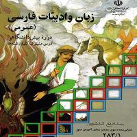کتاب زبان و ادبیات فارسی (عمومی) پیش دانشگاهی ،کلیه رشته ها