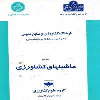 توضيحات کتاب ماشینهای کشاورزی فرهنگ کشاورزی و منابع طبیعی جلد نهم شامل تعریف و معادل فارسی واژه ها