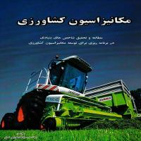 توضيحات کتاب مکانیزاسیون کشاورزی مطالعه و تحقیق شاخص های بنیادی مهندس سیامک غریبی اصل