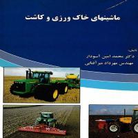 توضيحات کتاب ماشینهای خاک ورزی و کاشت دکتر آسودار مهندس مهرداد میرآفتابی