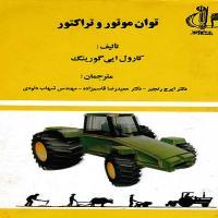 توضيحات کتاب توان موتور و تراکتور کارول ایی گورینگ انتشارات دانشگاه تبریز