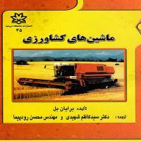 توضيحات کتاب ماشینهای کشاورزی برایان بل انتشارات دانشگاه ارومیه