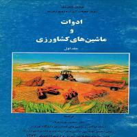 توضيحات کتاب ادوات و ماشین های کشاورزی جلد اول دکتر منصور بهروزی لار