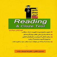 توضيحات کتاب زبان انگلیسی Reding & Cloze Test (قلم چی)