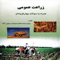 توضيحات کتاب زراعت عمومی همراه با سوالات چهار گزینه ای حمیدرضا محمد دوست چمن آباد