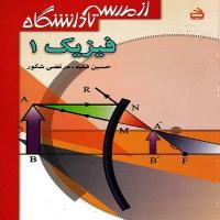 کتاب فیزیک (1) (از مدرسه تا دانشگاه)