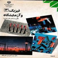 کتاب فیزیک (3) و آزمایشگاه رشته تجربی