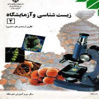 کتاب زیست شناسی و آزمایشگاه (2) رشته علوم تجربی
