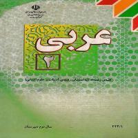 کتاب عربی 2 (کلیه رشته ها به استثنای رشته ادبیات و علوم انسانی)