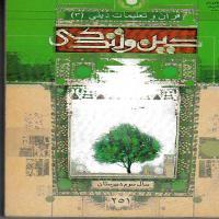 کتاب دین و زندگی (قرآن و تعلیمات دینی3) سال سوم دبیرستان
