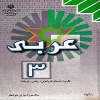 کتاب عربی 3  رشته تجربی و ریاضی فیزیک