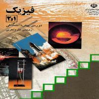 کتاب فیزیک (1 و 2 ) دوره ی پیش دانشگاهی رشته علوم تجربی