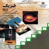 کتاب فیزیک (1 و 2) پیش دانشگاهی رشته علوم تجربی