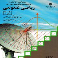 کتاب ریاضی عمومی (1 و 2) دوره پیش دانشگاهی رشته علوم تجربی