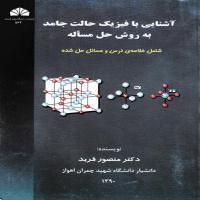 توضيحات کتاب آشنایی با فیزیک حات جامد به روش مسأله منصور فربد شهیدچمران