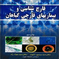 توضيحات کتاب قارچ شناسی و بیماریهای قارچی گیاهان محمود اخوت نشر آییژ