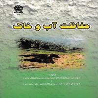 توضيحات کتاب حفاظت آب وخاک  علجان بافکار  دانشگاه رازی