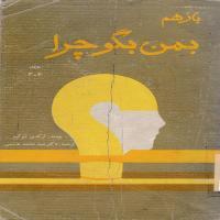 توضيحات کتاب باز هم به من بگو چرا سید محمد هاشمی