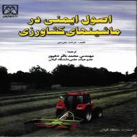 توضيحات کتاب  اصول ایمنی در ماشینهای کشاورزی مهندس محمد باقر دهپور نشر دانشگاه گیلان