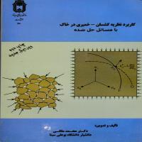 توضيحات کتاب کاربرد نظریه کشسان خمیری در خاک محمد ملکی نشر دانشگاه بوعلی سینا