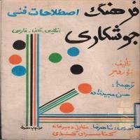 توضيحات کتاب فرهنگ اصطلاحات فنی جوشکاری حسن مجیدزاده