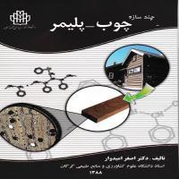 توضيحات کتاب چندسازه چوب-پلیمر  اصغر امیدوار نشر دانشگاه علوم کشاورزی و منابع طبیعی گرگان