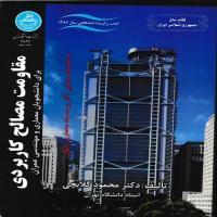 توضيحات کتاب مقاومت مصالح کاربردی محمود گلابچی دانشگاه تهران
