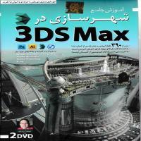 توضيحات پکیج اموزش جامع شهر سازی در 3ds Max
