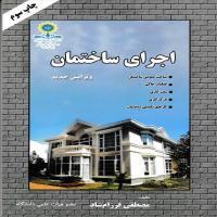 توضيحات کتاب اجرای ساختمان مصطفی فرزام شاد  نشر جهان جام جم