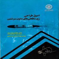توضيحات کتاب اصول طراحی زیر سطحی های بدون سرنشین محمدسعید سیف نشر دانشگاه صنعتی شریف