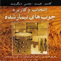 توضيحات کتاب انتخاب و کاربرد چوب های تیمارشده علی نقی کریمی نشر آبیژ