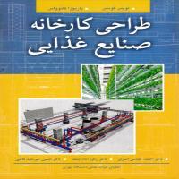 توضيحات کتاب طراحی کارخانه صنایع غذایی احمد کلباسی اشتری نشر آییژ