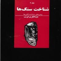 توضيحات کتاب شناخت سنگ ها جلد 2 روشهای شناخت کانی ها عبدالکریم قریب انتشارات علمی و فرهنگی