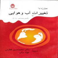 توضيحات کتاب مبارزه با تغییرات آب و هوایی محمد حسن فطرس نشر دانشگاه بو علی سینا