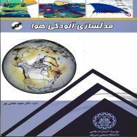 توضيحات کتاب مدلسازی آلودگی هوا مجید عباس پور نشر دانشگاه صنعتی شریف