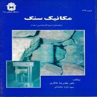توضيحات کتاب مکانیک سنگ غلامرضا خانلری نشر دانشگاه بوعلی سینا