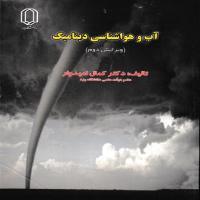 توضيحات کتاب آب وهوا شناسی دینامیک کمال امیدوار نشر دانشگاه یزد