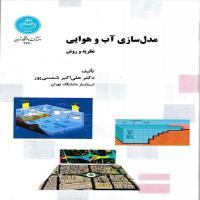 توضيحات کتاب مدل سازی آب و هوایی علی اکبر شمسی پور انتشارات دانشگاه تهران