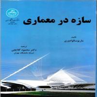 توضيحات کتاب سازه در معماری محمود گلابچی دانشگاه تهران