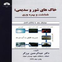 توضيحات کتاب خاک های شور وسدیمی(شناخت وبهره وری)عبدالرحمن برزگر دانشگاه شهید چمران اهواز