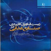توضيحات کتاب زیست فناوری کاربردی در صنایع غذایی فخری شهیدی  نشر دانشگاه فردوسی مشهد
