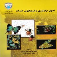 توضيحات کتاب اصول مرفولوژی و فیزیولوژی حشرت ابراهیم باقری زنوز دانشگاه تهران