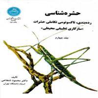 توضيحات کتاب حشره شناسی رده بندی،تاکسونومی تکاملی حشرات محمود شجاعی دانشگاه تهران
