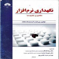 توضيحات کتاب نگهداری نرم افزار مفاهیم و تکنیک ها بیتا شادگار نشر دانشگاه شهید چمران