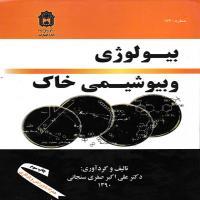 توضيحات کتاب بیولوژی وبیوشیمی خاک علی اکبر صفری سنجانی دانشگاه بوعلی سینا