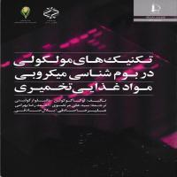 توضيحات کتاب تکنیک های مولکولی در بوم شناسی میکروبی مواد غذایی تخمیری علی مرتضوی نشر دانشگاه فردوس
