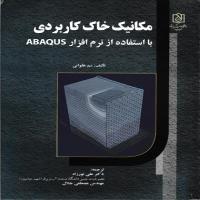 توضيحات کتاب مکانیک خاک کاربردی علی نورزاد دانشگاه صنعت آب وبرق تهران