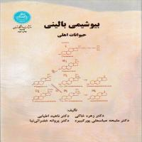 توضيحات کتاب بیوشیمی بالینی حیوانات اهلی زهره خاکی دانشگاه تهران