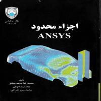 توضيحات کتاب اجزاء محدود ANSYS حمیدرضا جاهد مطلق دانشگاه تهران